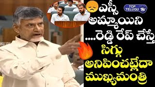 Chandrababu Naidu Speech | AP Assembly Days 6 Highlights  | YS Jagan | Chandrababu | YSRCP | TDP