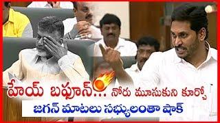 CM Jagan Full Speech on SC ST Bill | Chandrababu | YSRCP | TDP | Janasena | Top Telugu TV