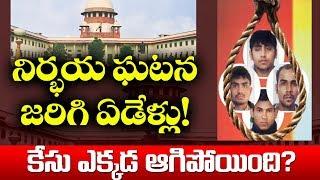 నిర్భయ కేసు ఎక్కడ ఆగిపోయింది? | Nirbhaya Case Updates | Ram Singh | Supreme Court | Top Telugu TV