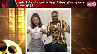 Sunny Leone और DJ Bravo का डांस विडियो हुआ Viral