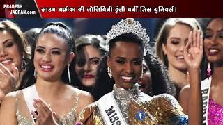 MissUniverse2020 ने इस जवाब से जीता ताज