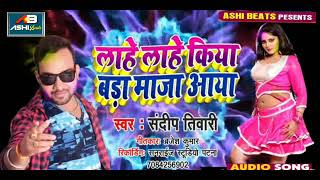 lahe lahe  kiya bada maja aaya || sandeep tiwari || bhojpuri song