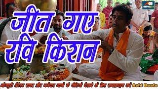 लाखो वोटो से जीत गए रवि किशन  ! Ravi Kishan Won !BJP WON ! Narendra Modi Won