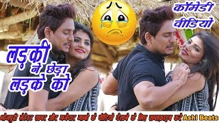 लड़की ने छेड़ा लड़का IICute GIRL V/S Smart Boy  ! Must Watch Funny Comedy Videos 2019 II EP-2 II