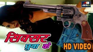 सिक्सर छुआ के मज़ा लूट लेबे द II Khesari Lal Fan New Bhojpuri Hit Song 2019 II