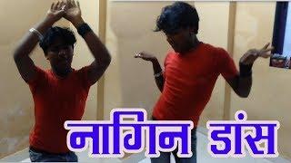 NAGIN DANCE II नागिन डाँस II Funny Dance Video