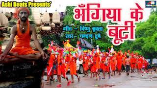 ऐ गौरा भँगिया के बूटी II Chandan Dubey II Vishnu Shukla II New Hit Kanwar Bhajan 2019
