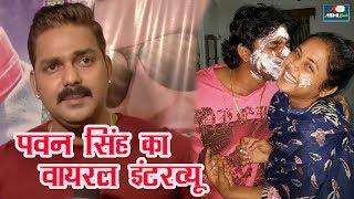 Aksahra Singh Pawan Singh Vivaad से पहले का Pawan Singh Interview video