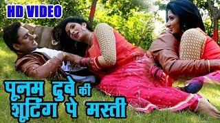 देखिये कैसे होती है भोजपुरी ???? LOVE ???? सीन शूटिंग hd video 2019 II #poonamdubey shooting video