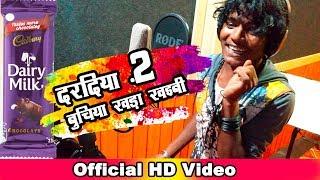 गरीब सिंगर का II DADRADIYA 2 II Buchiya Khada Khaibi Ka Re II Dhinchak Pehalwan II HD VIDEO 2019