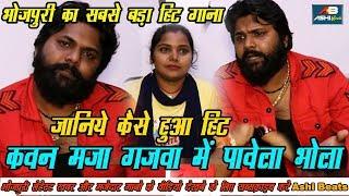 Samar Singh Kavita Yadav का बड़ा खुलासा Hit Song कवन मजा गजवा में पावेला भोला को लेकर hd video 2019