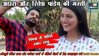 Akshara Singh को देख Ritesh Pandey ने गाया II पियवा से पाहिले हमार रहलु II