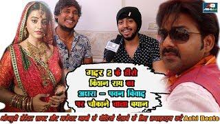 Akshara Singh और Pawan Singh विवाद पर Gadar 2 के हीरो Kishan Rai का बड़ा खुलासा ?