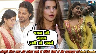 Pawan Singh और  Akshara Singh विवाद पर Madhu Sharma ने #Akshara की धज्जीया उड़ा दी