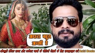 सुनिया अक्षरा सिंह के बारे में रितेश पांडेय ने क्या कहा ?