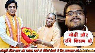 देखिये रवि किशन के बारे में कल्लू ने क्या कह दिया ?