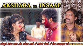 Akshara Singh Ka Inssaaf ?