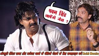 Pawan Singh Jayenge Jail ?