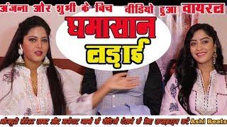 भोजपुरी एक्ट्रेस Anjana Singh और Shubhi Sharma में घमासान का वीडियो वायरल