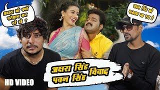 Pawan Singh  और Akshara Singh के विवाद पर Santosh Renu Yadav के  सनसनीखेज खुलासे