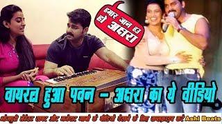वायरल हुआ Pawan Singh -Akshara Singh का ये वीडियो ?