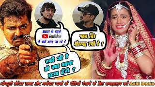 "Pawan Singh और Akshara Singh विवाद "" Anchor और Santosh Renu Yadav में हो गयी नोक झोक ?"