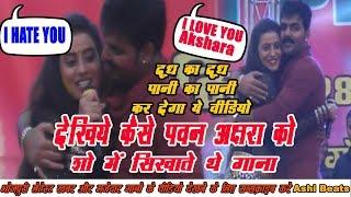 Akshara Singh - Pawan Singh विवाद में ये वीडियो #Akshara को झूठा साबित कर देगा ?
