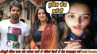 Rani Chaterjee का खतरनाक गुस्सा  Pawan Singh V/S Akshara Singh विवाद पे ?