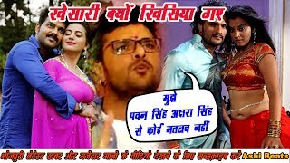Pawan Singh Akshara Singh विवाद पर भड़के Khesari Lal ?