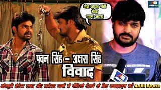 Manoj R Pandey का Pawan Singh और Akshara Singh विवाद  पर सनसनीखेज खुलासा ?