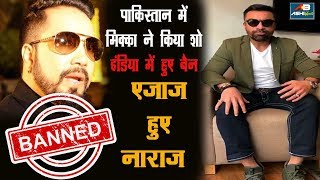 MIKKA का गायिकी India में बैन II विवादित Ajaz Khan को आया गुस्सा #mikkabanned