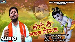 जन्माष्टमी स्पेशल - छोटो सो मदन गोपाल   Choto So Madan Gopal  krishan Bhajan   Ashi Beats