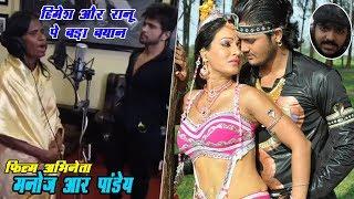Ranu Mandal Himesh Reshammiya Teri Meri Kahani song पर Manoj R Pandey का बयान #ranumondal #himesh