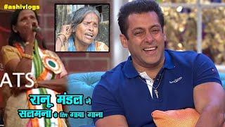 Ranu Mandal ने Himesh की Teri Meri Kahani के बाद Salman Khan के लिए गाया गाना  #Ranumondal #newvideo