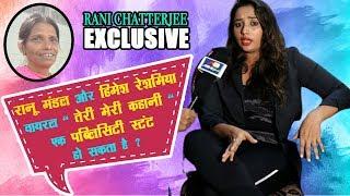 Ranu Mondal और  Himesh Reshmmiya  के Teri Meri kahani पे Rani Chatterjee का बयान