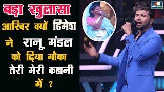बड़ा खुलासा Teri Meri Kahani Reprise By Himesh Reshammiya on Ranu Mondal  पर