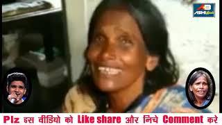 #Ranu Mondal V/S Salman New Video Viral #Salman को #Ranu ने किया पीछे Latest #Terimerikahani