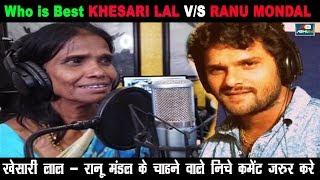 देखिये  Video Khesari lal V/S Ranu Mondal II खेसारी से हार गयी Himesh Salman Khan की  #Ranu Mondal