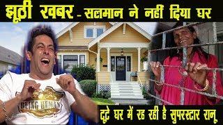 FAKE NEWS : Salman Khan ने नहीं दिया Ranu Mondal को  घर  II Ranu Mondal Real Life Story
