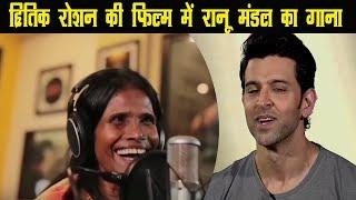 Aashiqui Mein Teri : Ranu Mondal 3rd Song | Himesh Reshammiya ft. Ranu Mondal | Blockbuster Song
