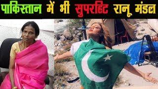 Ranu Mondal  के वीडियो  Pakistan में  Superhit I Ranu Become Favourite of All Pakistani?
