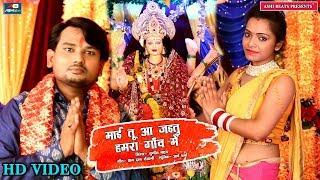 Maai Tu Aa Jaitu Hamra Gaon Mein II Super Hit Navratri Video Songs 2019 || Sunil Yadav || Ashi Beats