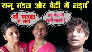 Ranu Mondal भड़की बेटी पर  II Ranu Mondal Latest Controversy
