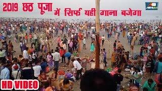 2019 Chhath Pooja में सिर्फ यही गाना बजेगा II Mumbai Chhath Pooja Special Song HD VIDEO