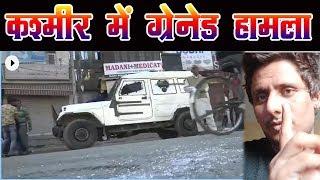 Grenade Attack In Srinagar II srinagar news