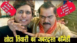 Pawan Singh के  Dost Bhojpuri Hit Comedian लोटा तिवारी के शादी के बाद लफ़ड़ा ???? Bhojpuri Comedy Video