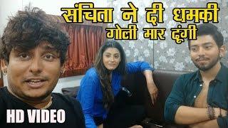 Nirahua Hindustani 2 और Crack Fighter Pawan Singh की हीरोइन  Sanchita Banerjee की धमकी