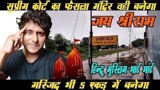 Ayodhya Verdict LIVE : Supreme Court का फैसला Ram Mandir V/S Babri Masjid
