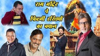 Ayodhya Ram Mandir पे Bollywood का Reaction कुछ ऐसा होता ?