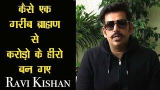 देखिये कैसे गरीब से करोड़ो के हीरो बन गए Ravi Kishan ?